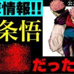 【呪術廻戦】公式ファンブックの衝撃情報10選!!過去最多の情報量で頭が無量空処される!?(*ネタバレ注意)