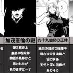 【呪術廻戦】明かされていない伏線・謎 10選【ネタバレあり】
