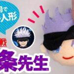【呪術廻戦】五条悟先生の100均フェルト人形を作る!<自作グッズ/作り方> Making a mascot doll of Gojo-sensei using felt / JujutsuKaisen
