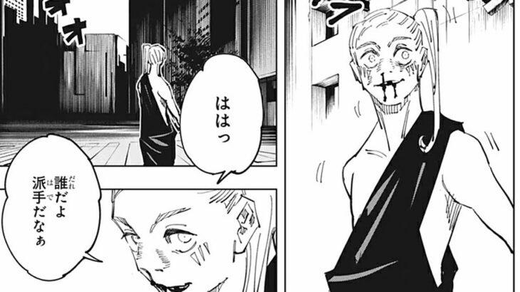 【異世界漫画】呪術廻戦 100~143話   『Jujutsu Kaisen』最新100~143話