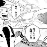 【呪術廻戦漫画】秘密は隠されている#101