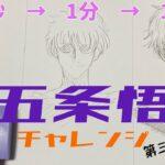 五条悟のイラスト描いてみた!【呪術廻戦】10秒/1分/10分で描き比べ!【第三弾】How to draw Satoru Gojo