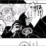 【呪術廻戦漫画】呪術廻戦についての素晴らしい話 #103『エキストラストーリー』