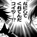 【呪術廻戦漫画】秘密は隠されている#113