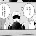 【呪術廻戦 漫画】 呪術廻戦最新話! # 113, 五伏log
