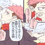 【呪術廻戦漫画】ファンによるストーリー #12