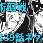 漫画『呪術廻戦』【第139話】ネタバレ!