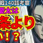 【呪術廻戦】最新140話考察 乙骨は五条よりも〇〇が多い!?【ネタバレ】