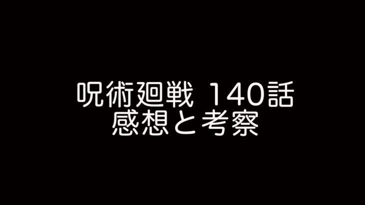 【呪術廻戦】140話 感想と考察【ネタバレ注意】