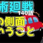 【呪術廻戦】140話考察・負の側面ということ【ネタバレ注意】