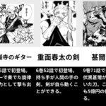 【呪術廻戦】呪具まとめ※最新140話時点【ネタバレ注意】