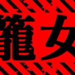 【呪術廻戦】最新141話 心臓を捧げよ【※ネタバレ注意】