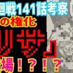 【呪術廻戦】最新141話考察 最凶のアイツがまさかの再登場!?                                                          #ラテさんごめんなさい