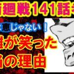【呪術廻戦】141話考察 宿儺の野望が明確に?!【考察】