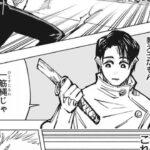 呪術廻戦 141話 日本語 2021年03月07日発売の週刊少年ジャンプ掲載漫画『呪術廻戦』最新141話