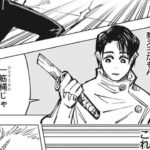 呪術廻戦 141話 日本語 2021年03月08日発売の週刊少年ジャンプ掲載漫画『呪術廻戦』