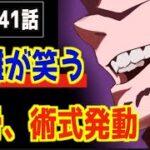 【呪術廻戦】最新141話がヤバすぎる…宿儺が笑う理由、乙骨の術式発動【ネタバレ】