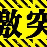 【呪術廻戦】最新142話 兄としての誇り【※ネタバレ注意】