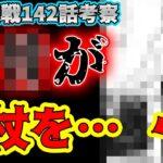 【呪術廻戦】最新142話考察 衝撃…〇〇が虎杖を…【ネタバレ注意】