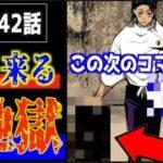 【呪術廻戦】最新142話で乙骨が◯◯をぶっ飛ばす!【ネタバレ】