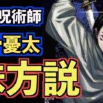 【呪術廻戦】乙骨憂太は味方です(徹底考察)143話直前動画