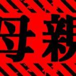 【呪術廻戦】最新143話 怖すぎる正体と死のゲームの幕開け【※ネタバレ注意】