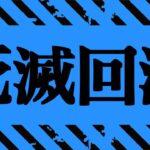 【呪術廻戦】最新143話 死のゲームの「謎と目的」はすでに◯◯話で登場していた【※ネタバレ注意】