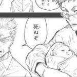 最新ネタバレ『呪術廻戦』143-144話!考察!ついに虎杖の過去が!?