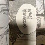 呪術廻戦 143話 日本語 2021年03月18日発売の週刊少年ジャンプ掲載漫画『呪術廻戦』最新143話