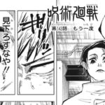 呪術廻戦 143話 日本語 2021年03月21日 | Jujutsu Kaisen Chapter 143