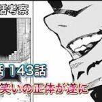 【呪術廻戦】乙骨の正体とは?みんなと考える最新話考察!143話