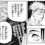呪術廻戦 143話 日本語 FULL   Jujutsu Kaisen 143 FULL RAW