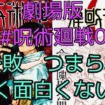 【海外の反応】劇場版呪術廻戦【最低、最悪、駄作😅👎】(鬼滅の刃の勝ち 144話)