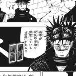 呪術廻戦 144話 日本語 2021年03月29日発売の週刊少年ジャンプ掲載漫画『呪術廻戦』最新144話
