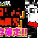【呪術廻戦】最新144話であの術師が初めて姿を見せる!◯◯の生存も確定!【ネタバレ】