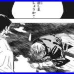 呪術廻戦144話 日本語『Jujutsu Kaisen』最新144話ネタバレ