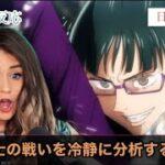 【海外の反応】アニメ呪術廻戦17話 女性目線からそれぞれのキャラの気持ちを推測するネキ