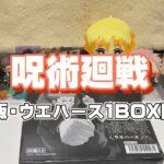 #呪術廻戦【呪術廻戦】ウエハース1BOX開封