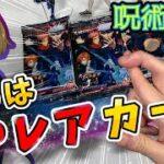 【呪術廻戦】呪術廻戦ウエハースを1BOX開封!果たして結果は・・・?【コレクターシュウの好きなものを開封しまくるぜ!】