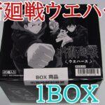 【呪術廻戦】ウエハース 1BOX 開封  Jujutsu Kaisen Wafer Card