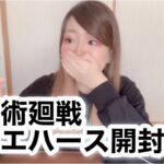 【呪術廻戦】ウエハース1BOX開封したよ!!Jujutsu Kaisen【歓喜の舞】
