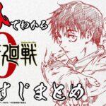 【呪術廻戦】2分でわかる劇場版・呪術廻戦0のあらすじ【ネタバレ】