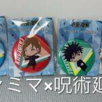 ファミマ×呪術廻戦 第2弾オリジナル書き下ろし缶バッジ!