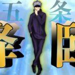 呪術廻戦20話アニメ|乱暴五条と師・東堂がヤバすぎて情報が完結しない