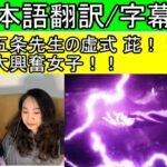 【呪術廻戦】20話 五条の虚式 茈で興奮する海外女性【海外の反応】