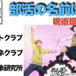 【呪術廻戦】クイズ20問 アニメ1話〜3話の中から