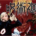 ピーターの反応 【呪術廻戦】 20話 Jujutsu Kaisen ep 20 アニメリアクション