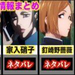 【呪術廻戦】主要キャラの既婚者情報まとめ2021【公式ファンブック情報】