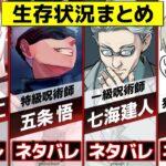 【呪術廻戦】生存状況まとめ2021年3月|戦闘したキャラクター対象