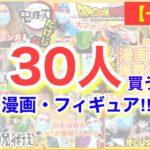 【2021年】海外で人気アニメ漫画は何!?30人に【買い物調査】衝撃の結果‼︎まとめ(フランス人反応)